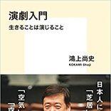 劇作家・鴻上尚史が「日本人には『芝居』が足りない」というワケ