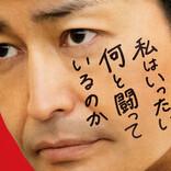 安田顕、スーパーの万年主任が奮闘! つぶやきシロー原作の小説を映画化