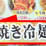 中華料理のフードコートで「焼き冷麺」を頼んだら、想像と全然違うのが出て来た! 東京・立川『友誼食府』