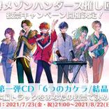 サウンドドラマ『メゾン ハンダース』第一弾CD収録の本編を決める投票キャンペーンが決定!