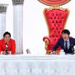 『千原ジュニアの座王』にチュート徳井が審査委員長で初登場! 46歳にもなって大失態!?