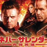 本物レスラー出演の映画『ネバー・サレンダー 肉弾英雄』、dTVで配信開始