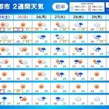 2週間天気 台風6号による荒天 25日まで続く 新たな台風の発生も