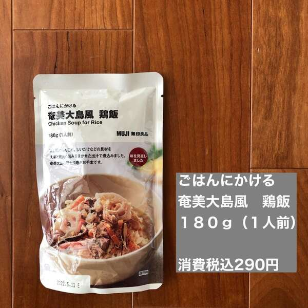 無印良品の奄美大島風鶏飯