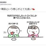 「人間一周目という感じ」子どもが初めてスイカを食べる様子がかわいい