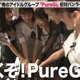 「Popteen」発PureGi、初の対バンLIVEに出演 リハーサルのミスで不安顔に