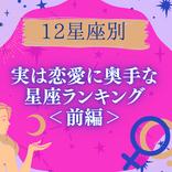 【12星座別】実はアナタは肉食系…?「奥手な星座ランキング」<前編>
