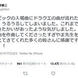 堀井雄二さん「オリンピックの入場曲にドラクエの曲が流れた時は、ボクも、うるうるしてしまいました」ツイートに反響