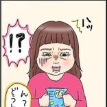 【娘が顔面蒼白】食べてはいけないグミの味!? 「あわあわ」焦ったその味とは