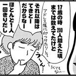 ダメ男&ハマる女は今も変わらない。漫画「だめんず・うぉ~か~」倉田真由美さんに聞く