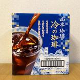 コストコのアイスコーヒーは山本珈琲「冷の珈琲 無糖」が正解! ドトールのと比べてみたら…