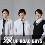 「UP ROAD BOYS」MODECON初のメンズアイドルグループが初のオフラインライブ!