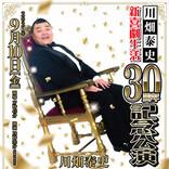 川畑泰史 新喜劇生活30周年記念公演 開催! 同期のナインティナイン、博多華丸・大吉、宮川大輔らが大集合!