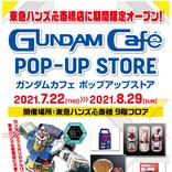 ガンダムカフェオリジナルグッズが大集合! 『GUNDAM Cafe POP-UP STORE 東急ハンズ心斎橋』期間限定オープン!