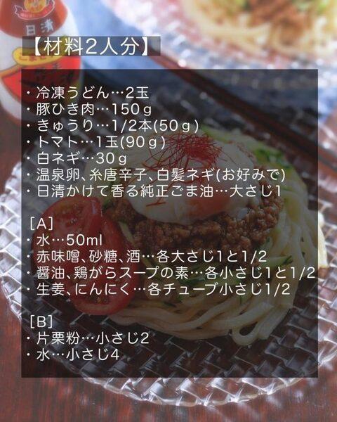 ジャージャー麺風肉みそ冷やしうどん2