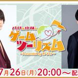 人気声優・八代拓と小林千晃によるサブスクチャンネル開設決定!