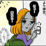 【不倫】カレに別れを告げた後、私を待っていたのは手紙と恐怖の…【なぜ彼女は独身なのか?】(131)