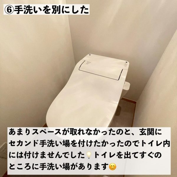手洗いを別にする