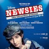 SixTONES京本「奇跡の再会」主演ミュージカル2年越し主演 10・9初日「ニュージーズ」