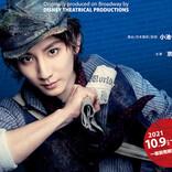 京本大我、昨年中止の主演ミュージカル『ニュージーズ』上演決定で「奇跡の再会」
