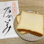 【高級食パンお取り寄せ】人気3品食べ比べ!おすすめポイント徹底解説【トミーズ・ANDE・乃が美】