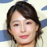 宇垣美里 愛犬との2ショット公開に「どちらもかわいい」「ワンチャンの顔がなんとも言えない」の声