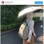 井上咲楽、完全防備の日焼け対策にファンびっくり「誰ですか?」