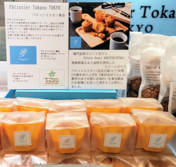 東京都中央区・「Patissier Tokano TOKYO」