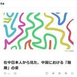 在中日本人から見た、中国における「階層」の姿(note)