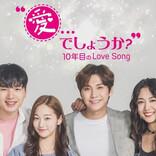 FTISLANDのソン・スンヒョン出演! 切ない青春ラブストーリー『愛...でしょうか?~10年目のLove Song~』がdTVで配信開始!