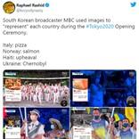 韓国のテレビ局MBCが東京オリンピック開会式の中継で使用した画像及び説明文が物議を醸す 「究極のジャーナリズム」「プロデューサーは勿論クビだよね」