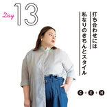 【大橋ミチ子】夏のおしゃれ計画 14DAYS着回しコーデ DAY13~DAY14