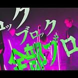 Non Stop Rabbit、新曲「全部ブロック」MVを突如公開&7/28配信リリース決定