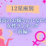 【12星座別】「最高のお嫁さんになれる女性ランキング」<前編>