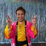 狩野英孝がスカイダイビングで書道 ケツメイシ20周年夏曲「パーリーピーポー」ミュージックビデオがプレミア公開へ