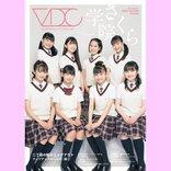 さくら学院、閉校まで1ヶ月あまり―『VDC Magazine』さくら学院大特集!