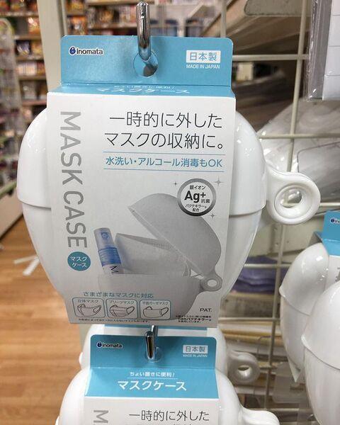 丸洗いできるマスクケース