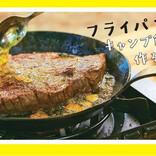 キャンプ料理専門レシピサイト「ソトレシピ」で人気の5組が教えるワンパンレシピ本『フライパンひとつで絶品!キャンプごはん』発売!