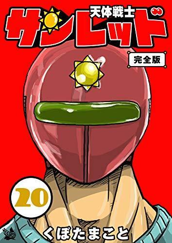天体戦士サンレッド 完全版 20巻