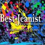 「ベストジーニスト2021」11月に開催決定 新たな投票方法を導入