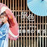 """松本まりか『旅色』最新号で岐阜市へ「""""美""""をとても感じられた旅になりました」"""