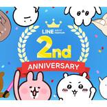 LINE、現金100万円が当たるキャンペーン スタンプ使い放題サービス2周年記念