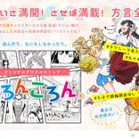 もはや競輪関係なし!?佐世保競輪場から生まれたアイドル「九十九島三姫」のデジタルコミックが配信開始