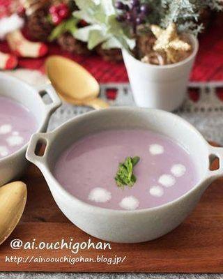 紫芋とかぶのポタージュ