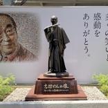 【アイーン】志村けんさんの銅像が最高にカッコイイ! ロケで訪れたうどん店「こせがわ」にも巡礼してきました