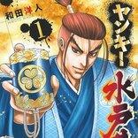 漫画家・和田洋人さんが脳出血で死去 46歳 「ヤンキー水戸黄門」第1巻、発売直前の訃報に講談社「無念の極み」