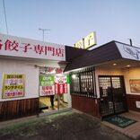 これがネギ王国の実力か…埼玉県深谷市に拠点の餃子専門店「ねぎ餃子」がスゴい