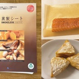 シートで包むだけで、チーズが絶品おつまみに!箸が止まらなくてヤバい