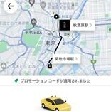 実はお得な「Uber Taxi」の利用法。ワクチン接種時には最大2000円無料も