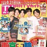 King & Princeが雑誌「月刊TVガイド」9月号に登場!メンバーへの「想い」を伝えるグラビア&トークが掲載!
